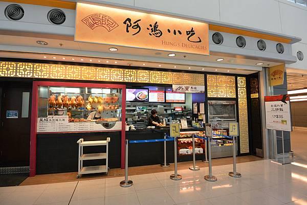 香港阿鴻小吃機場分店 (1).JPG