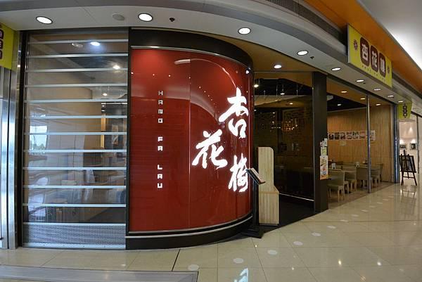 香港香港國際機場二號客運大樓 (10).JPG