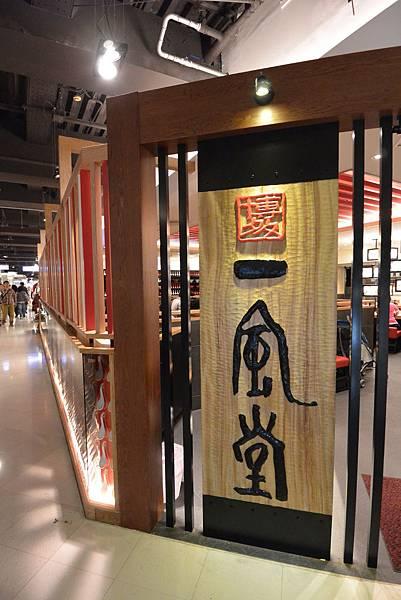 台北市一風堂信義三越A8店 (2).JPG
