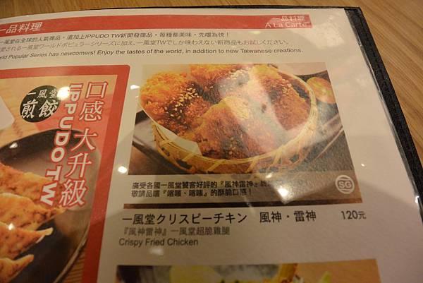 台北市一風堂信義三越A8店 (7).JPG