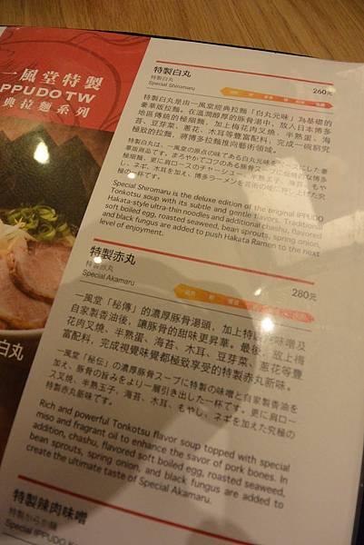 台北市一風堂信義三越A8店 (8).JPG