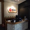 台北市富士印日式炸豬排文德店 (3).JPG