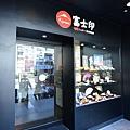台北市富士印日式炸豬排文德店 (5).JPG