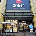 台北市富士印日式炸豬排文德店 (7).JPG