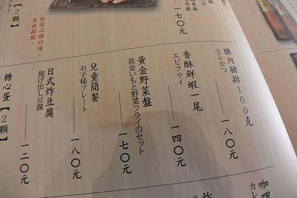 台北市富士印日式炸豬排文德店 (10).JPG