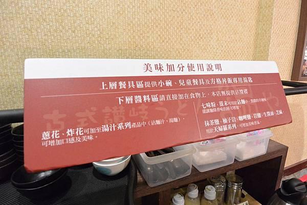 台北市大食代美食廣場大直旗艦店:古式讚岐うどん温や (12).JPG