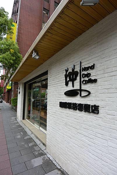 台北市沖‧好咖啡復北烘焙站 (10).JPG