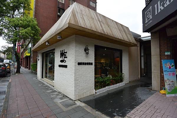 台北市沖‧好咖啡復北烘焙站 (11).JPG