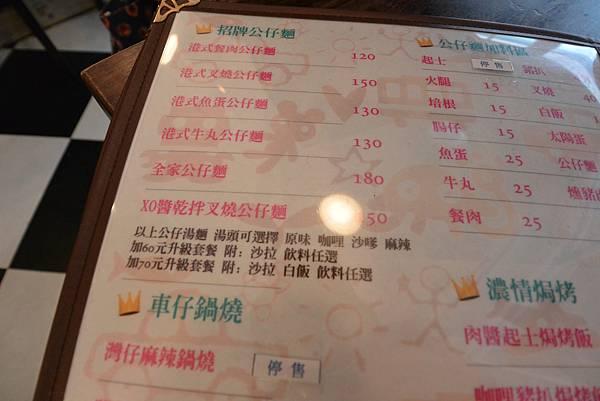 台北市麻犇堂(囍糖)本舖 (5).JPG