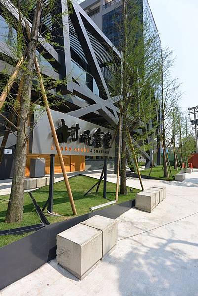 桃園縣桃園市村民食堂:外觀 (6).JPG
