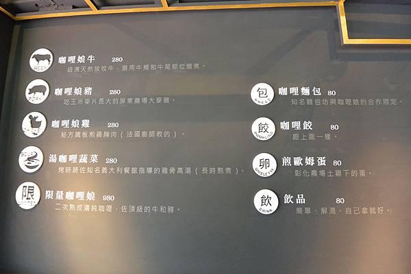 台北市咖哩娘 (29).JPG
