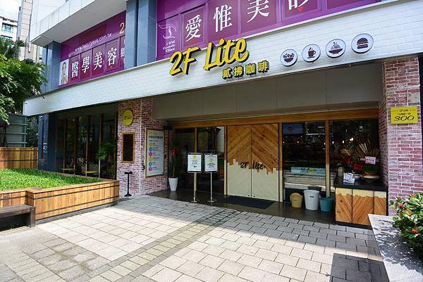 台北市2F Lite 貳拂餐飲 (23).JPG