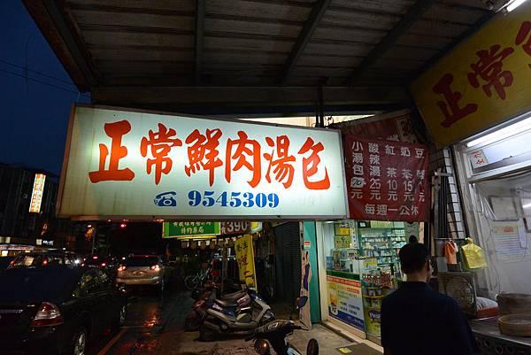 宜蘭縣羅東鎮正常鮮肉小籠湯包羅東店 (5).JPG