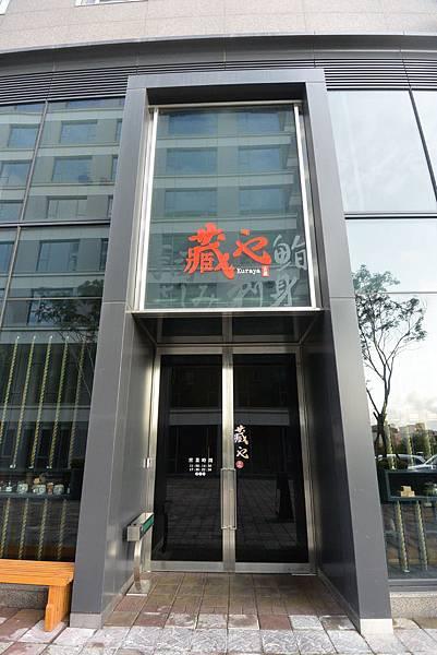 台南市藏や和食 (1).JPG