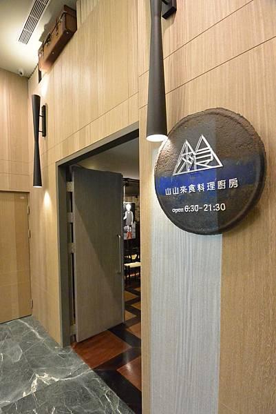 嘉義市桃城茶樣子:山山來食廚房料理 (16).JPG