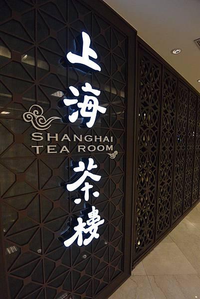 台北市上海茶樓 (9).JPG