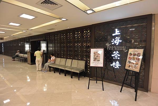 台北市上海茶樓 (37).JPG