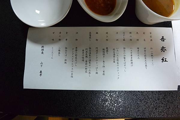 日本徳島県和の宿 ホテル祖谷温泉:国見の間 (11).JPG
