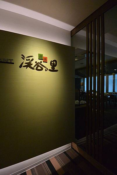 日本徳島県和の宿 ホテル祖谷温泉:遊膳 渓谷の里 (13).JPG