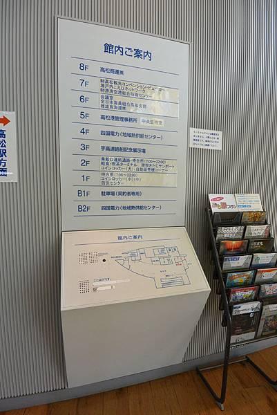 日本香川県高松市高松港旅客ターミナルビル (6).JPG