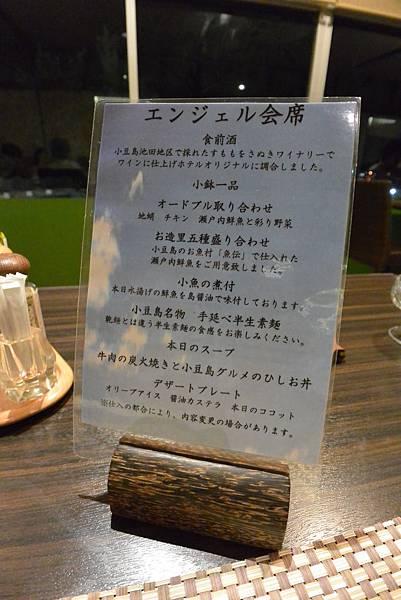 日本香川県小豆島国際ホテル:グリル「マイアミ」 (7).JPG