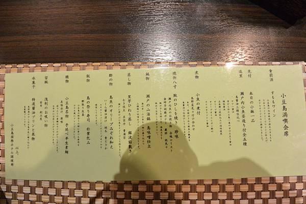 日本香川県小豆島国際ホテル:グリル「マイアミ」 (8).JPG