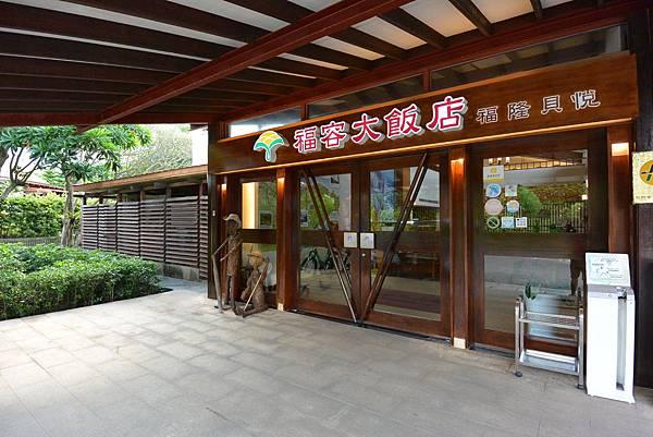台北縣貢寮鄉福容大飯店福隆:大廳+圖書室+觀海咖啡廳 (8).JPG
