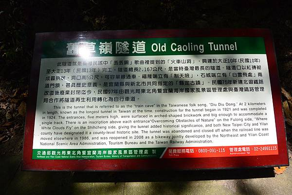亞亞的舊草嶺隧道鐵馬行 (11).JPG