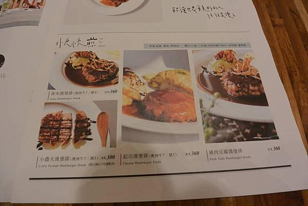 台中市青木和洋食彩 (24).JPG