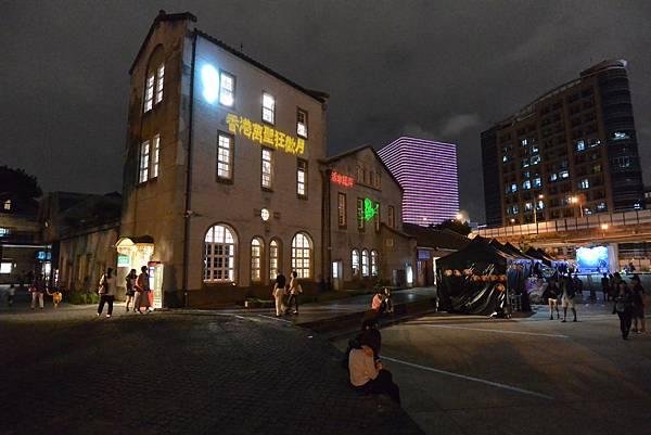 台北市華山1914文化創意產業園區:香港萬聖狂歡月 (8).JPG