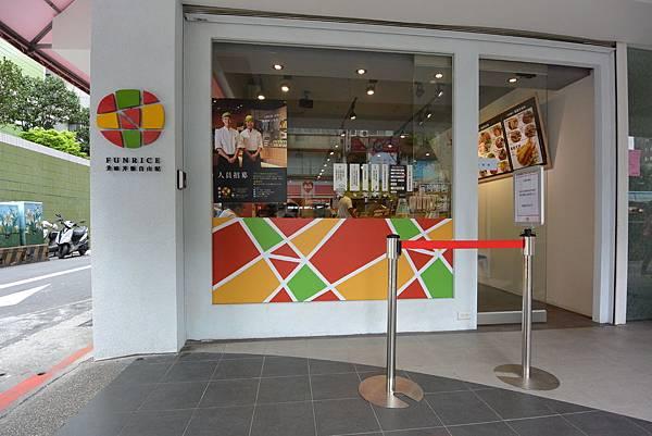 台北市飯樂丼長安店 (2).JPG