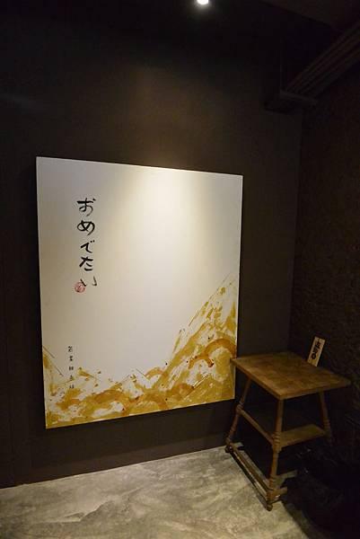 台北市若葉鯛魚燒 (5).JPG