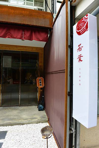 台北市若葉鯛魚燒 (9).JPG