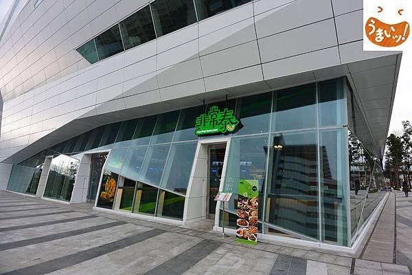 台北市非常泰台北南軟園區店 (1).JPG