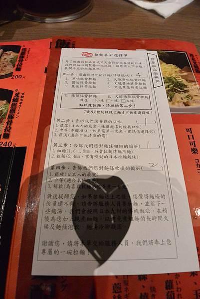 台北市樂麵屋南港店 (8).JPG