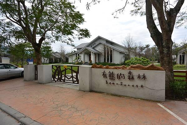 花蓮縣壽豐鄉雲山水有熊的森林:外觀 (12).JPG