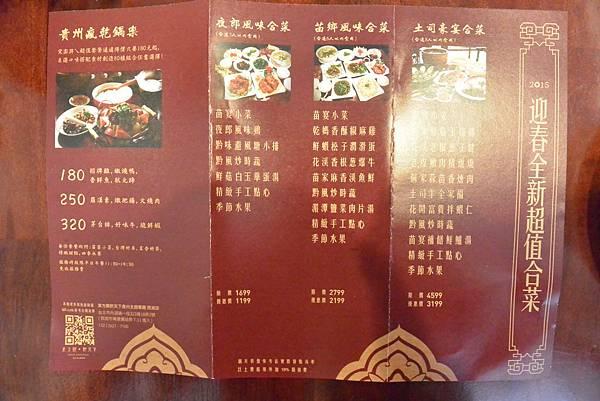 台北市東方饌黔天下貴州菜主題餐廳西湖店 (8).JPG