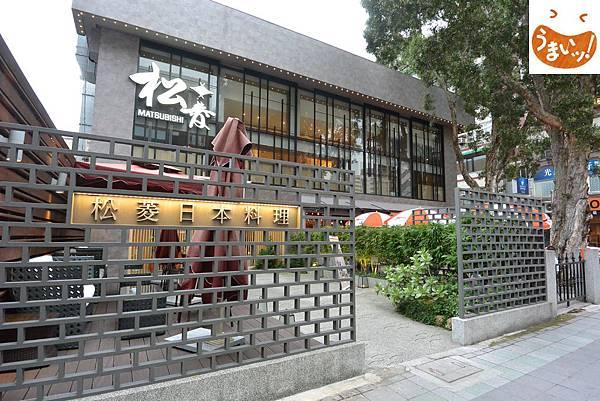 台北市松菱日本料理 (1).JPG