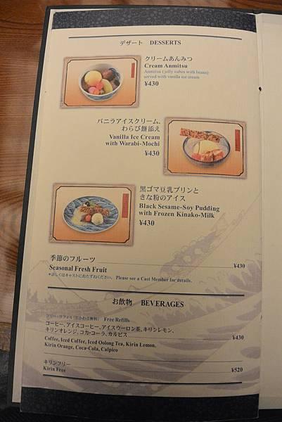 日本千葉県浦安市東京ディズニーランド:れすとらん北齋 (4).JPG