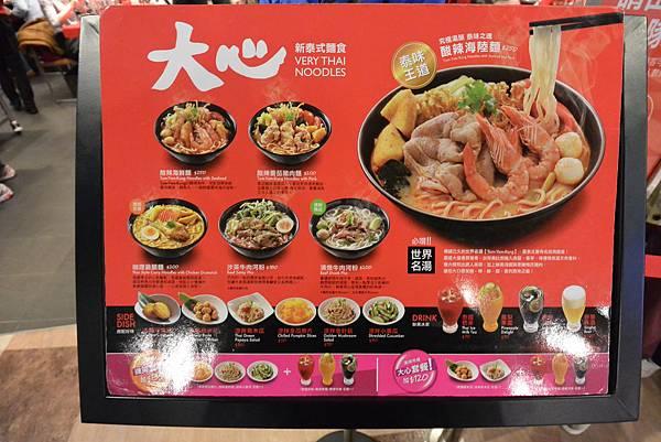 台北市大心新泰式麵食台北信義威秀店 (17).JPG