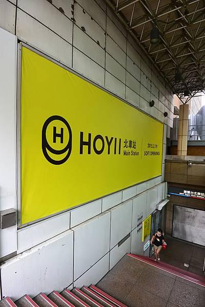 台北市HOYII北車站 (11).JPG
