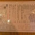 新竹縣竹北市四川辣麵台灣一號店 (5).JPG