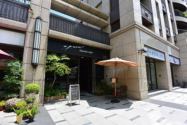 台北市AJEOSSI CAFE' (28).JPG