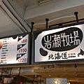 台北市FAVtory快‧食‧尚:岩瀨牧場 (4).JPG