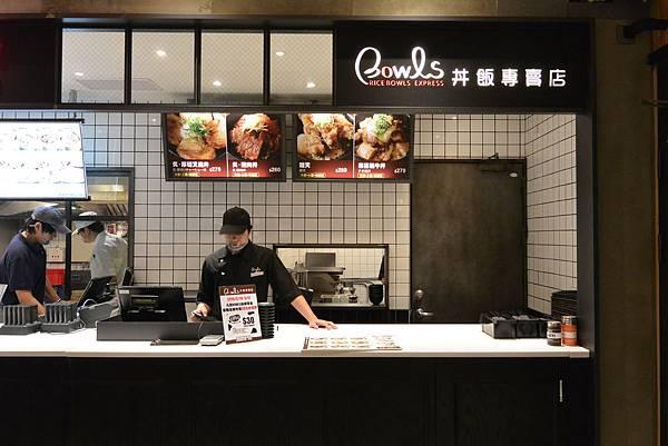 台北市FAVtory快‧食‧尚:Bowls丼飯專賣店 (3).JPG