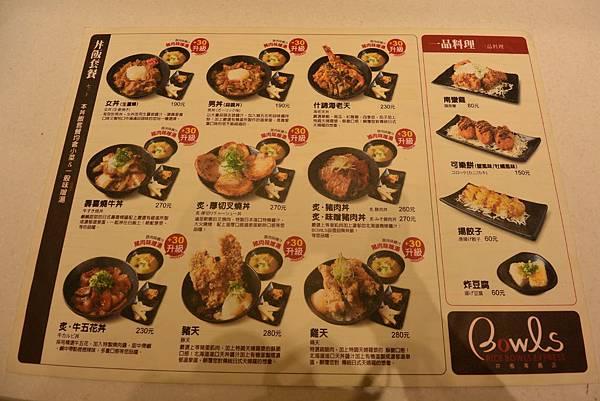 台北市FAVtory快‧食‧尚:Bowls丼飯專賣店 (4).JPG