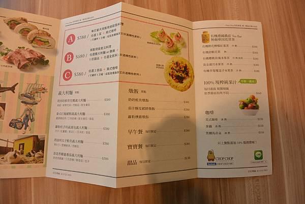 台北市CHOP CHOP恰恰食堂 (3).JPG