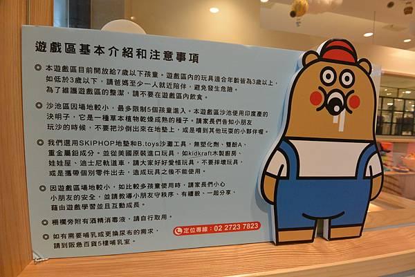 台北市CHOP CHOP恰恰食堂 (24).JPG