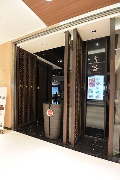台北市吉品海鮮餐廳南港店 (3).JPG
