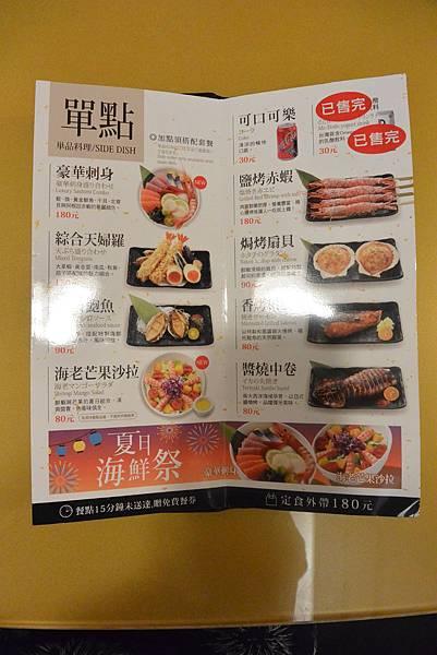 台北市定食8中崙(潤)店 (8).JPG
